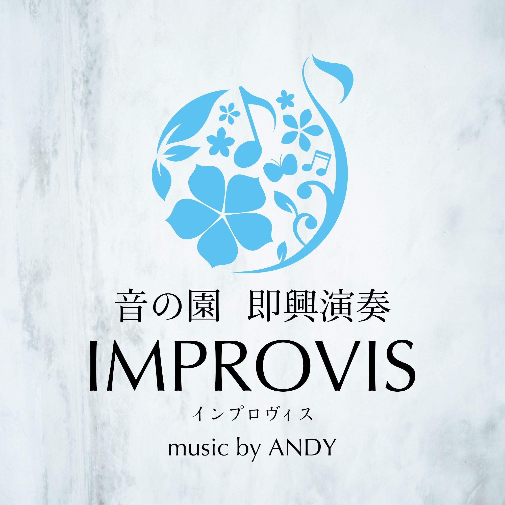 音の園 即興演奏 IMPROVIS